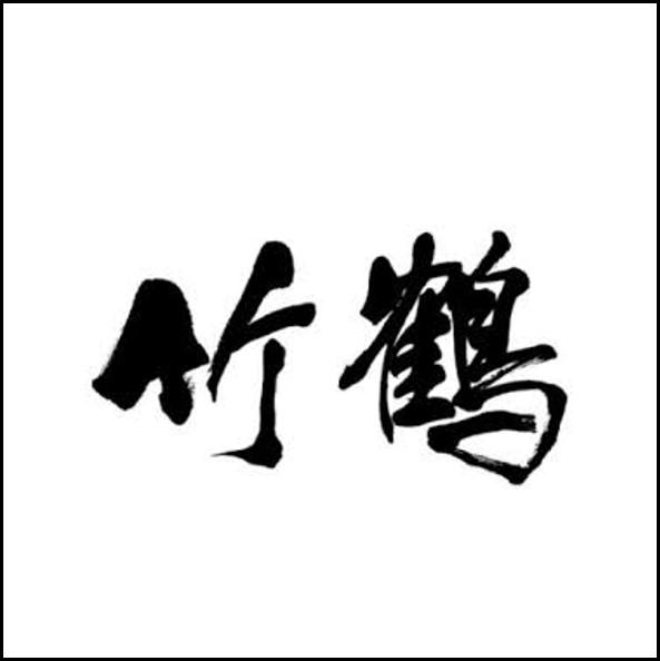 Japan Taketsuru 竹鶴威士忌收購價格表
