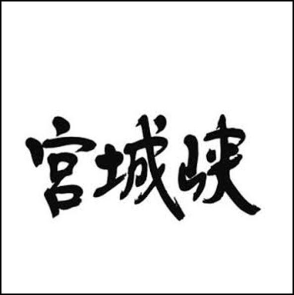 Japan Miyagikyo 宮城峽老酒收購價格表
