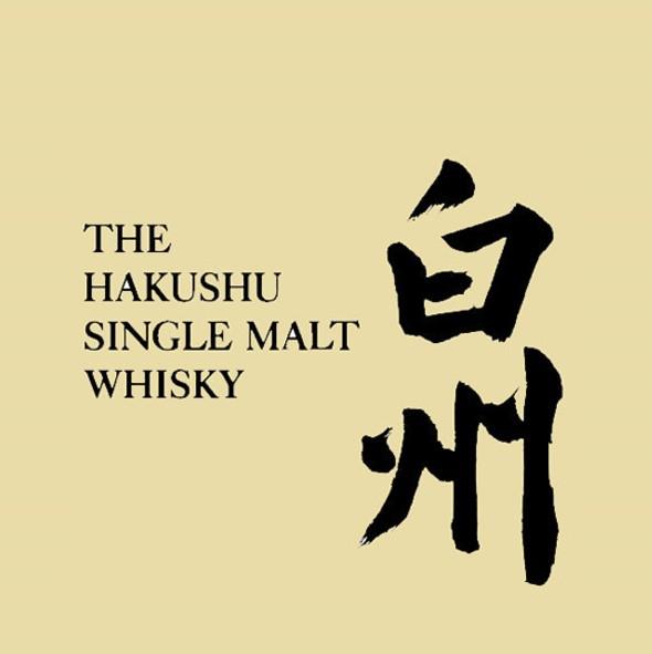 白州威士忌logo