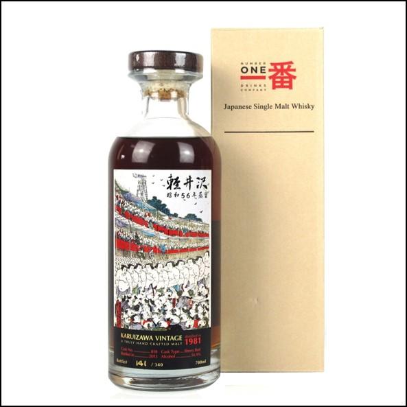 輕井澤 相撲1981