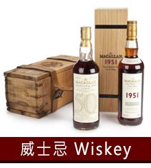 威士忌洋酒收購
