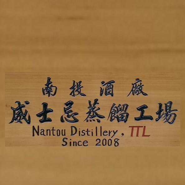 台灣TTL威士忌收購價格表