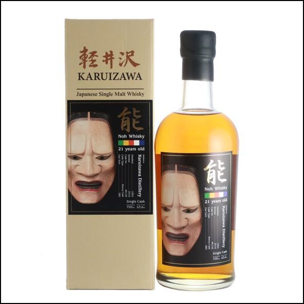 輕井澤威士忌 能  21年
